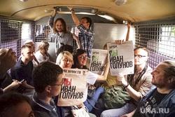 Задержанные на марше в поддержку Ивана Голунова в автозаке. Москва