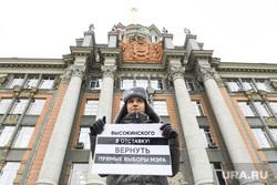 Одиночный пикет у здания администрации. Екатеринбург