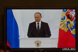 Послание президента РФ федеральному собранию. Москва.