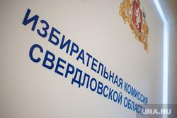 Презентация бренд-бука президентских выборов. Екатеринбург