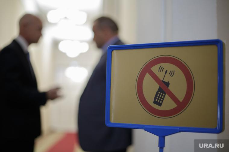 Заседание городской думы. Пермь, тишина, сотовый телефон, звонок запрещен, беззвучный режим