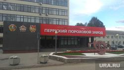 Пермский пороховой завод. Пермь