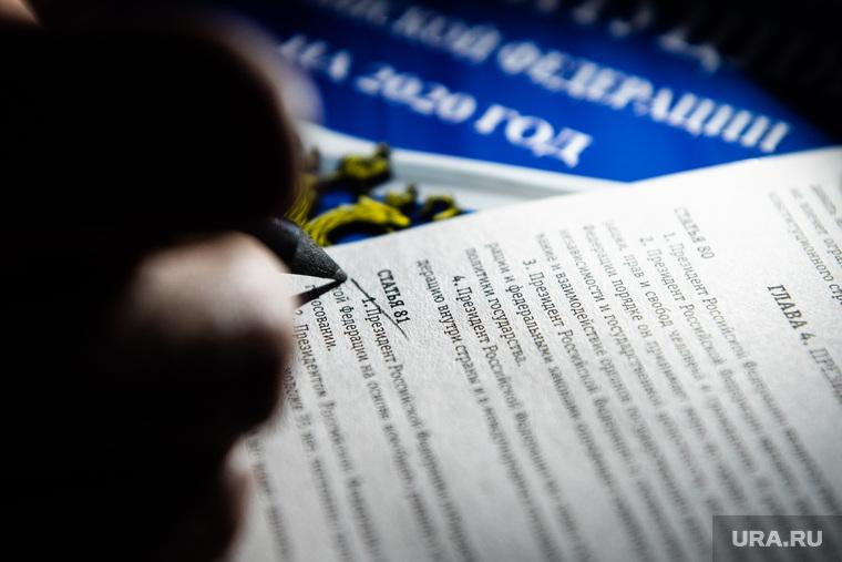 Конституция Российской Федерации. Екатеринбург, конституция рф, конституция, закон, законы рф, конституция российской федерации, статья81