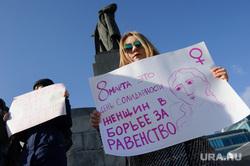 Пикет феминисток на Площади 1905 года. Екатеринбург