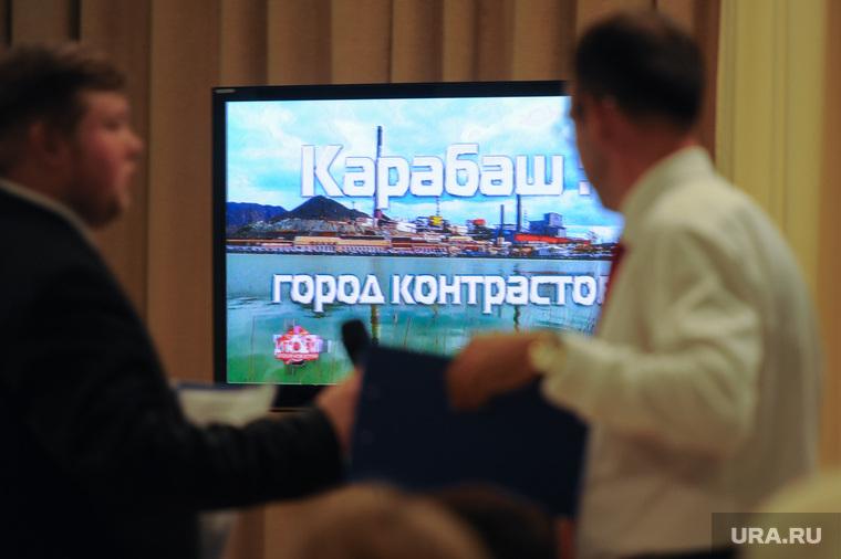 Пресс-конференция Дубровского. Карабаш, карабаш город контрастов