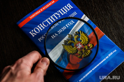 Конституция Российской Федерации с изменениями на 2020 год. Клипарт. Екатеринбург