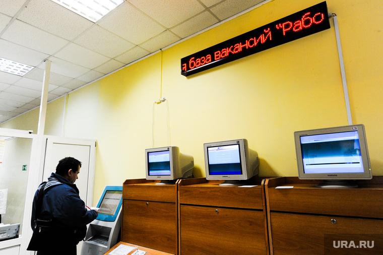 Центр занятости населения. Поиск работы. Челябинск, безработица, центр занятости населения, поиск работы