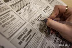 Клипарт по теме Безработица. Екатеринбург