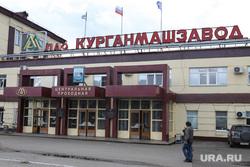 Фасад здания завода КМЗ. Курган