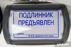 Открытие многофункционального центра по предоставлению госуслуг. Челябинск
