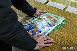 Поиск работы. Челябинск