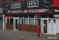 Город во время нерабочих дней, объявленных в связи с карантином по коронавирусу, пятый день. Пермь