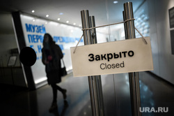 Музей Бориса Ельцина и Арт-галерея Ельцин Центра закрылись в связи с пандемией коронавируса. Екатеринбург