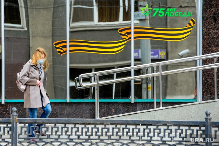 Пустой город. Обстановка в городе во время эпидемии коронавируса. Челябинск, георгиевская лента, 75лет победы