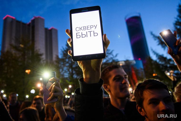 Третий день протестов против строительства храма Св. Екатерины в сквере у театра драмы. Екатеринбург, смартфон, сотовый телефон, скверубыть, скверу быть