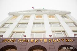 Правительство и Дума ХМАО. Здание и таблички. Ханты-Мансийск