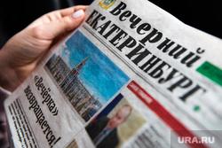 Газета «Вечерний Екатеринбург». Екатеринбург
