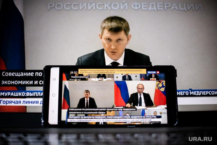 Онлайн-совещание Владимира Путина с губернаторами. Москва, путин на экране, решетников максим на экране