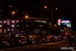 Послание Владимира Путина Федеральному собранию на фасаде здания. Екатеринбург