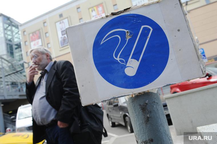 Клипарт. Москва, курилка, сигареты, место для курения, вредная привычка