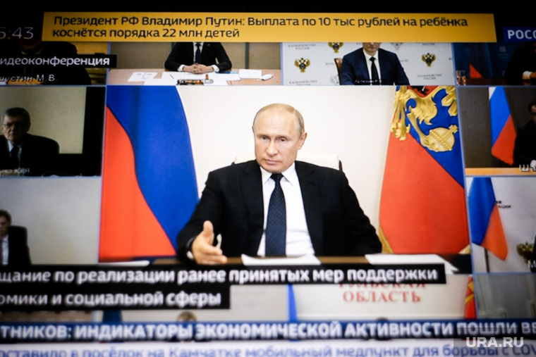 Онлайн-совещание Владимира Путина с губернаторами. Москва, путин на экране