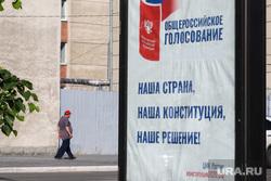 Баннеры на тему Общероссийского голосования. Курган