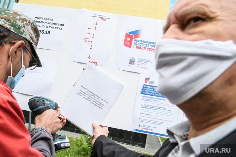 Презентация шатров для голосования за поправки в Конституцию РФ. Екатеринбург, общероссийское голосование, голосование за конституцию, мобильный пункт голосования