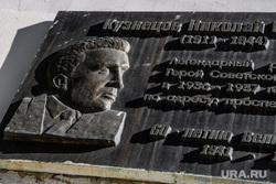 Мемориальная доска памяти Николая Кузнецова. Екатеринбург