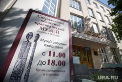Шигирский идол в Краеведческом музее. Екатеринбург