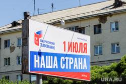 Наглядная агитация ко дню всероссийского голосования за поправки в Конституции 2020. Челябинск