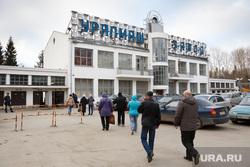 Опрос работников УЗТМ у проходной.Екатеринбург