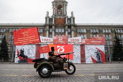 Генеральная репетиция Парада Победы на площади 1905 года. Екатеринбург