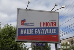 Городские зарисовки во время самоизоляции и голосования за поправки к конституции. Пермь