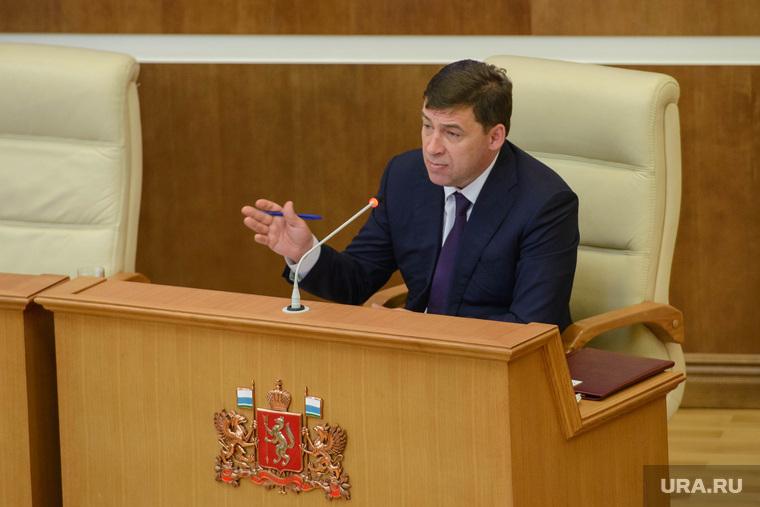 Отчет Евгения Куйвашева перед заксобранием за 2014 год. Екатеринбург, куйвашев евгений
