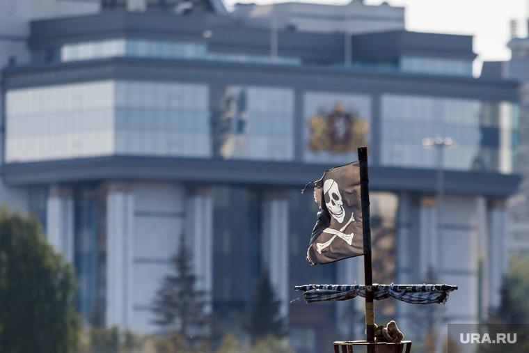 Диалог. Вьюгин VS Кульчицкий. Екатеринбург, пиратский флаг, бандиты, заксобрание, здание, законодательное собрание со, пираты, веселый роджер, разбойники