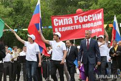 День РоссииКурган