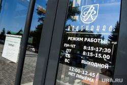 Здание МУП Водоканал. Екатеринбург