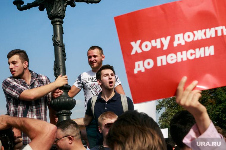 Митинг оппозиции против пенсионной реформы. Москва, плакаты, протестующие, крик, митинг, протест, пенсионная реформа, транспаранты, хочу дожить до пенсии