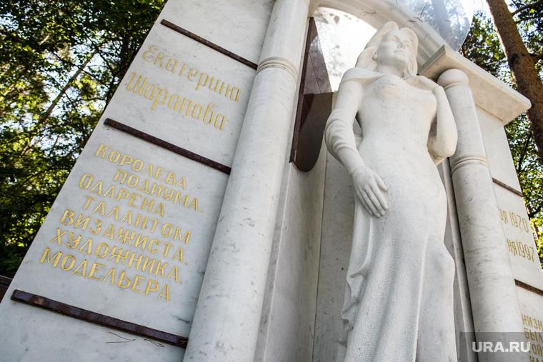 Широкореченское кладбище. Екатеринбург