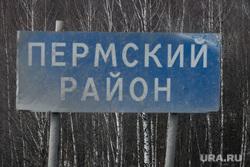 Клипарт. Пермь