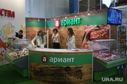 IV Агропромышленная выставка. Ханты-Мансийск