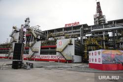 Лукойл. Церемония запуска комплекса глубокой переработки нефти. Пермь