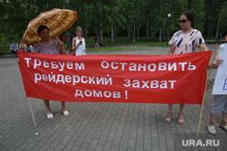 Митинг с жалобами на мошенников ЖКХ. Пермь