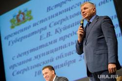 Встреча Евгения Куйвашева с депутатами гордум муниципалитетов Свердловской области. Екатеринбург