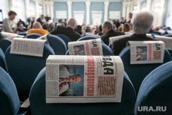 Круглый стол КПРФ по принятию поправок к Конституции РФ. Москва