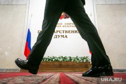 Государственная Дума. Москва