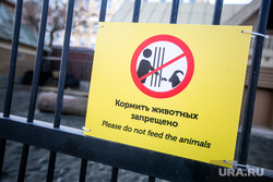Московский зоопарк. Москва