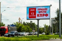 Предвыборная агитация, баннеры партий. Челябинск