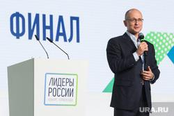 Конкурс Лидеры России - финал. День пятый. Сочи