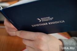 Подготовка студентов к зимней экзаменационной сессии. Екатеринбург